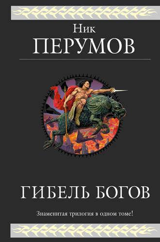 Ник Перумов, Гибель Богов. Трилогия