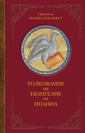 Иоанн Златоуст, Толкование на Евангелие от Иоанна