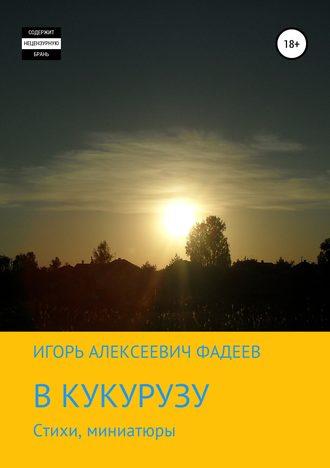 Игорь Фадеев, В кукурузу
