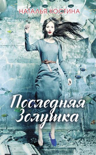 Наталья Костина, Последняя Золушка