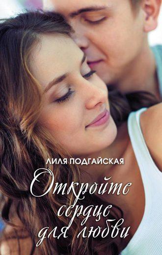 Лиля Подгайская, Откройте сердце для любви (сборник)