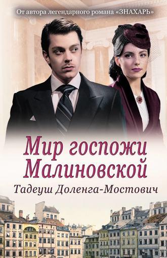 Тадеуш Доленга-Мостович, Мир госпожи Малиновской