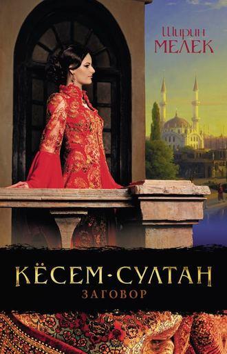 Ширин Мелек, Кёсем-султан. Заговор