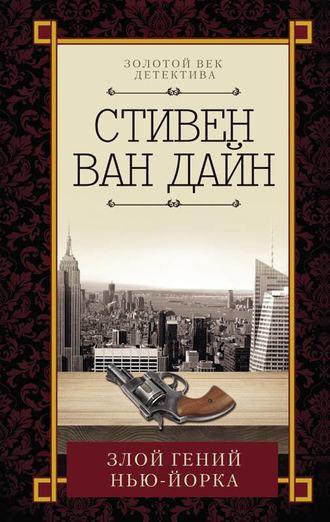 Стивен Ван Дайн, Злой гений Нью-Йорка