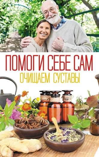 Сборник, Ольга Шелест, Помоги себе сам. Очищаем суставы