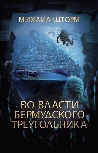 Михаил Шторм, Во власти Бермудского треугольника