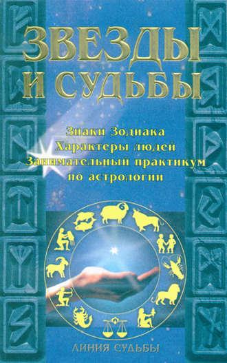 Игорь Родин, Звезды и судьбы