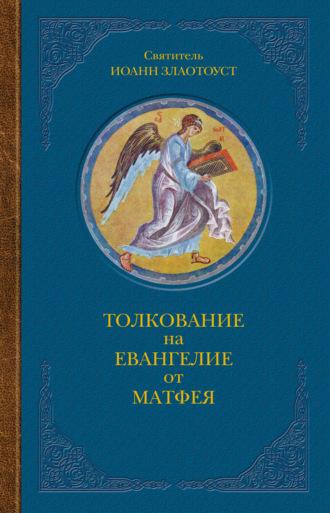 Иоанн Златоуст, Толкование на Евангелие от Матфея. В двух книгах. Книга I