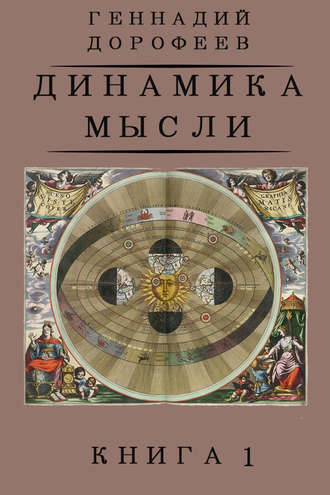 Геннадий Дорофеев, Динамика мысли. Книга 1