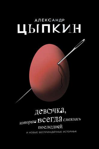 Александр Цыпкин, Девочка, которая всегда смеялась последней