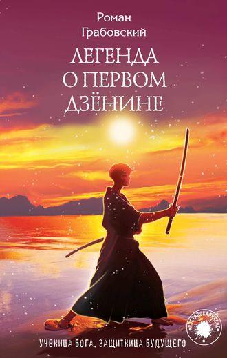 Роман Грабовский, Легенда о Первом Дзёнине