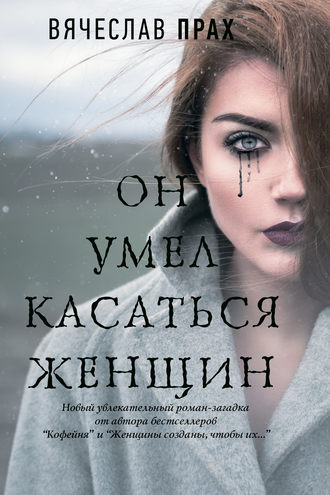 Вячеслав Прах, Он умел касаться женщин