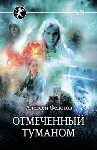 Алексей Федотов, Отмеченный туманом