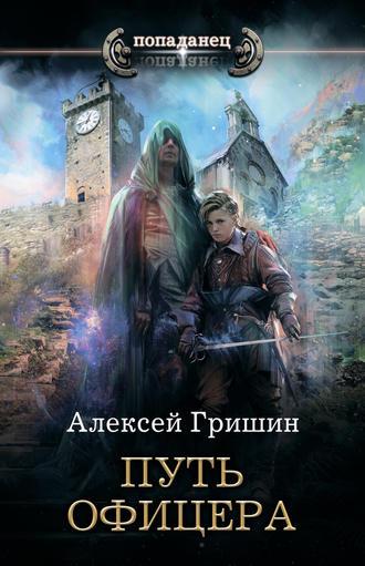 Алексей Гришин, Путь офицера