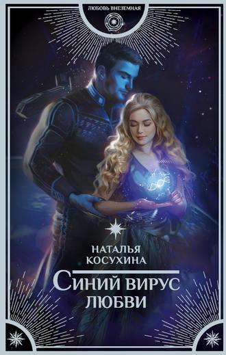 Наталья Косухина, Синий вирус любви
