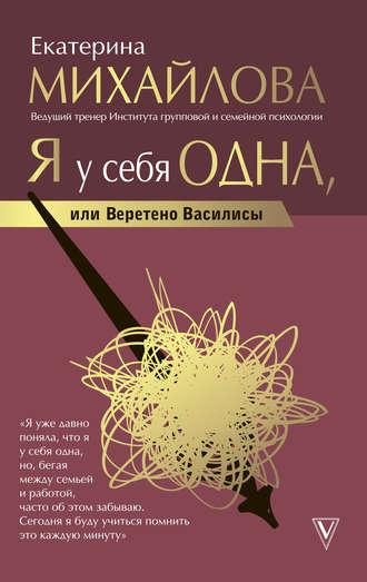 Екатерина Михайлова, Я у себя одна, или Веретено Василисы