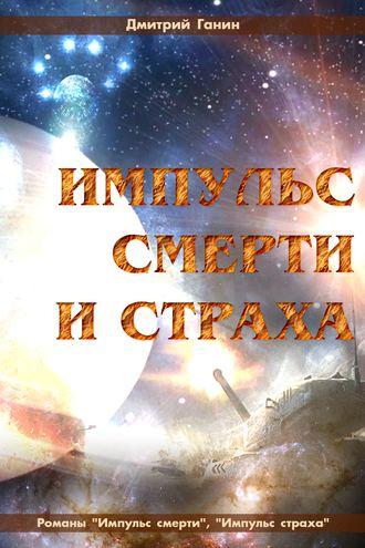 Дмитрий Ганин, Импульс смерти и страха (сборник)