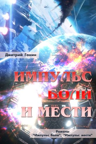 Дмитрий Ганин, Импульс боли и мести (сборник)