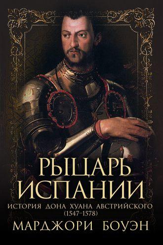 Марджори Боуэн, Рыцарь Испании