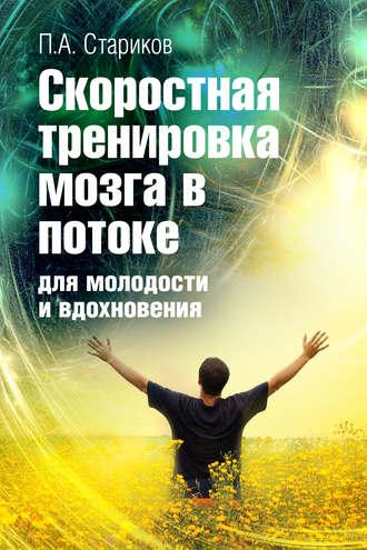 П. Стариков, Скоростная тренировка мозга в потоке для молодости и вдохновения