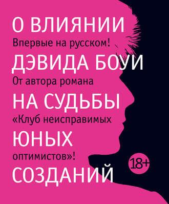 Жан-Мишель Генассия, О влиянии Дэвида Боуи на судьбы юных созданий