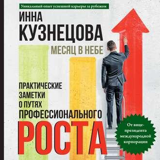 Инна Кузнецова, Месяц в небе. Практические заметки о путях профессионального роста