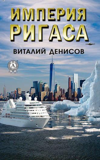 Виталий Денисов, Империя Ригаса