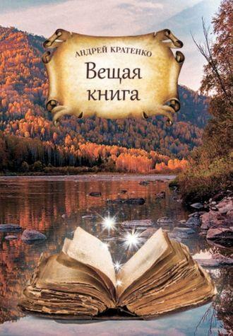 Андрей Кратенко, Вещая книга