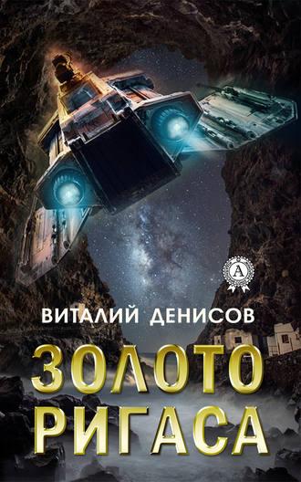 Виталий Денисов, Золото Ригаса