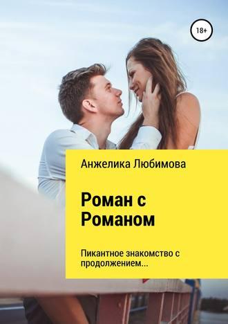 Анжелика Любимова, Роман с Романом