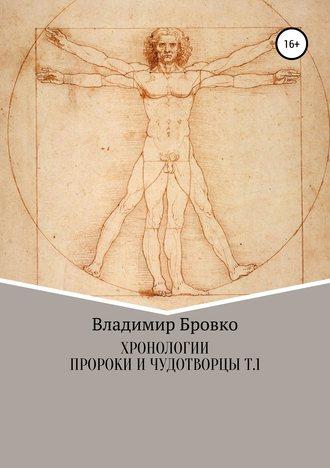 Владимир Бровко, Хронологии. Пророки и чудотворцы. ч. 1