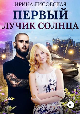 Ирина Лисовская, Первый лучик солнца