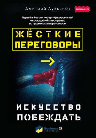 Дмитрий Лукьянов, Жёсткие переговоры – искусство побеждать