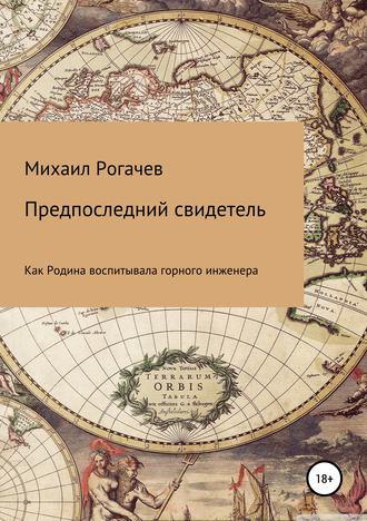 Михаил Рогачев, Предпоследний свидетель
