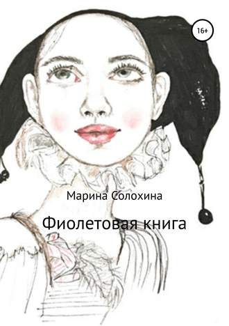 Марина Солохина, Фиолетовая книга