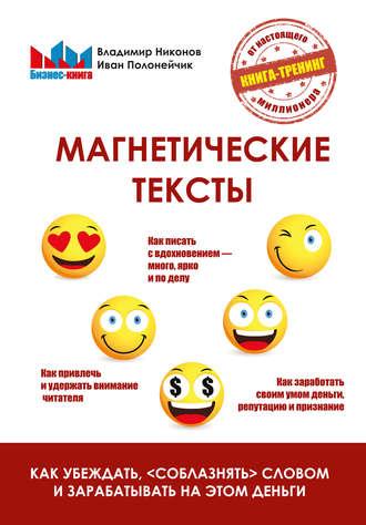 Иван Полонейчик, Владимир Никонов, Магнетические тексты. Как убеждать, «соблазнять» словом и зарабатывать на этом деньги