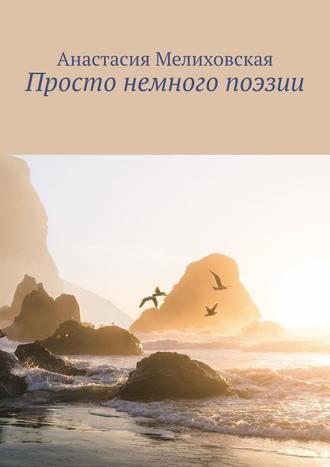 Анастасия Мелиховская, Просто немного поэзии