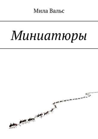 Мила Вальс, Миниатюры