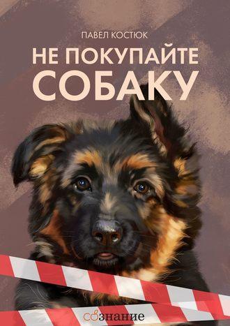 Павел Костюк, Непокупайте собаку