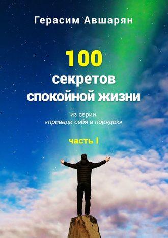 Герасим Авшарян, 100секретов спокойной жизни. ЧастьI. Из серии «Приведи себя в порядок»