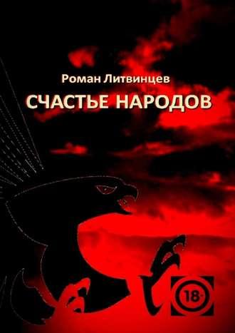 Роман Литвинцев, Счастье народов