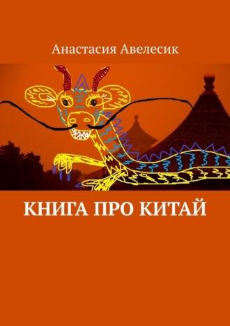 Анастасия Авелесик, Книга про Китай