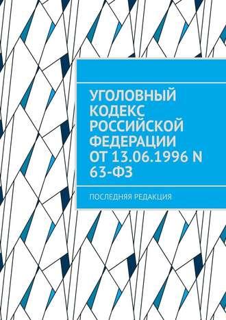 В. Алескеров, Уголовный кодекс Российской Федерации от13.06.1996N 63-ФЗ. последняя редакция