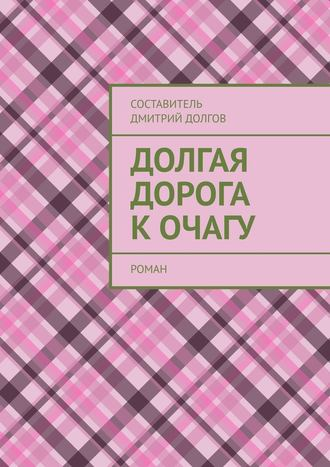 Дмитрий Долгов, Долгая дорога кочагу. роман