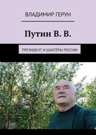 Владимир Герун, ПутинВ.В. Президент ишахтёры России