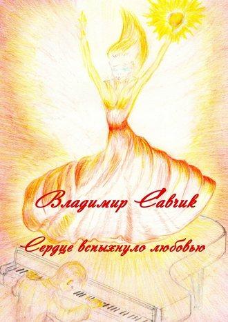 Владимир Савчик, Сердце вспыхнуло любовью