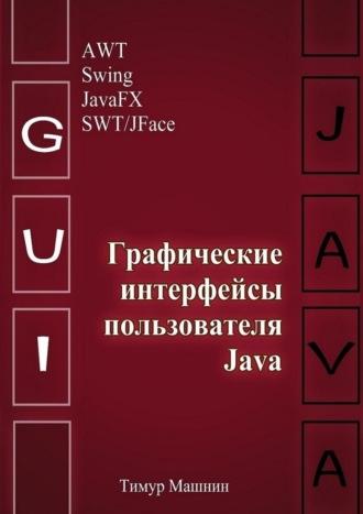 Тимур Машнин, Графические интерфейсы пользователяJava