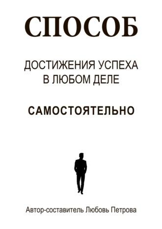Алексей Леснянский, Как самостоятельно достичь гения (успеха) влюбой сфере деятельности