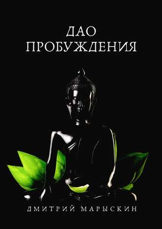 Дмитрий Марыскин, Дао пробуждения