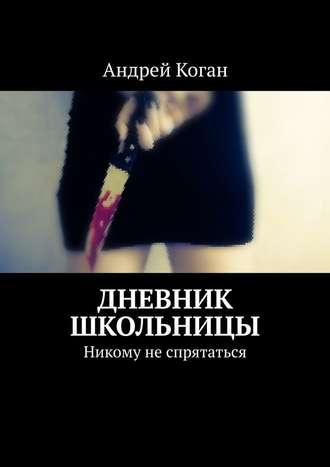 Андрей Коган, Дневник школьницы. Никому неспрятаться